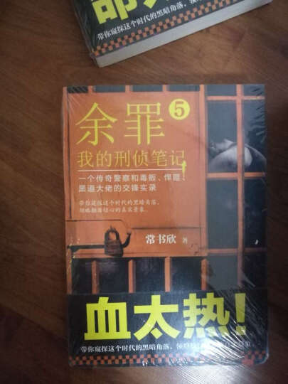 余罪:我的刑侦笔记(同名网剧点击量破40亿!小说剧情完爆网剧!) 晒单图