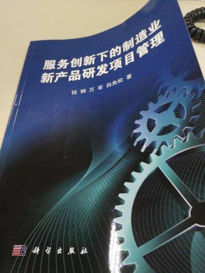 [按需印刷] 服务创新下的制造业新产品研发项目管理 晒单图