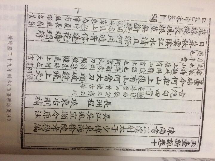 玉台新咏笺注(全2册·中国古典文学基本丛书) 晒单图