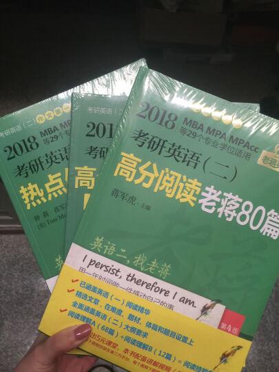 机工版 2018蒋军虎 考研英语(二)热点作文40篇(MBA、MPA、MPAcc等29个专业学位适用) 晒单图