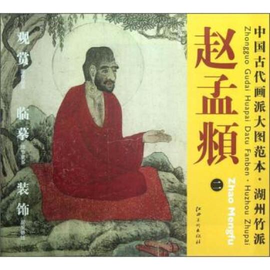 中国古代画派大图范本·湖州竹派·赵孟頫(2):红衣西域僧图 晒单图