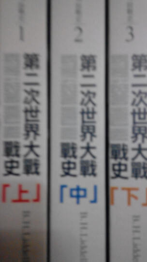 第二次世界大戰戰史(套装共三册) 晒单图