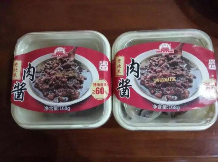 大红门 老北京肉酱 炸酱 168g/盒 冷藏熟食 北京老字号 晒单图