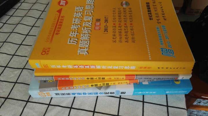 金榜图书2018刘应科考研中医综合核心考点突破与速记(口袋版) 晒单图