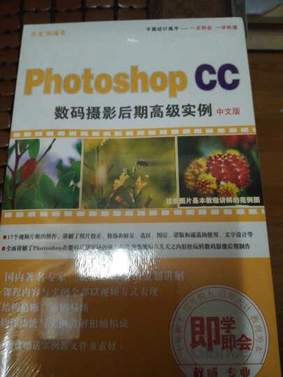 Photoshop CC 数码摄影后期高级实例(3DVD-ROM 中文版) 晒单图