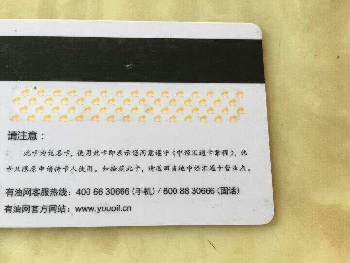 中经汇通(CHINEX) 广东福建特约中石油中石化中海油湘鄂沪特约品牌油站通用乐驾包面值5000元 晒单图