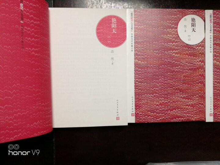 朝内166人文文库·中国当代长篇小说:艳阳天(套装共3卷) 晒单图