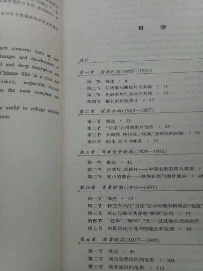 中国电影史 晒单图