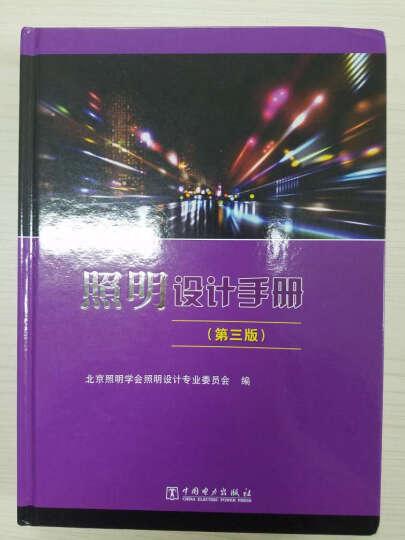 照明设计手册(第三版) 北京照明学会照明设计专业委员会电气工程师执业资格考试参考供配电考试 晒单图