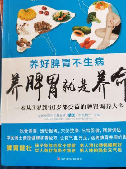 张秀勤刮痧养生堂:张秀勤刮痧养五脏调体质(赠送《全息刮痧常用手册》) 晒单图