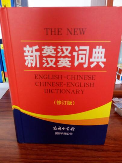 新英汉汉英词典(修订版) 晒单图
