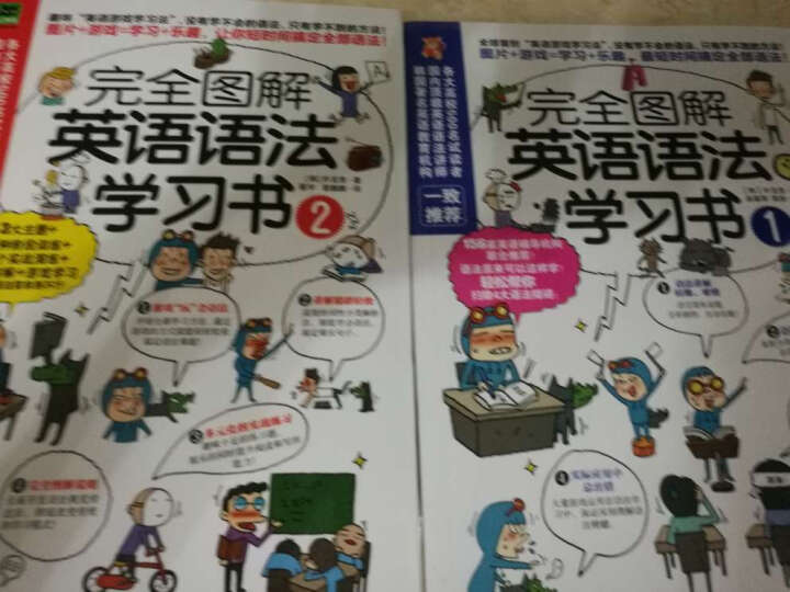 完全图解英语语法学习书1 晒单图