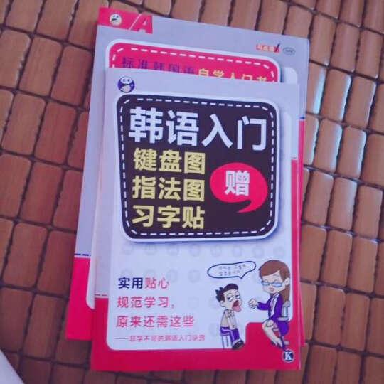 超奇迹分类记15000韩语单词:韩语入门词汇学习,一站式搞定 晒单图