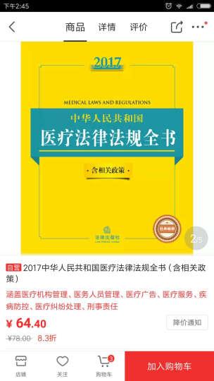 2017中华人民共和国医疗法律法规全书(含相关政策) 晒单图