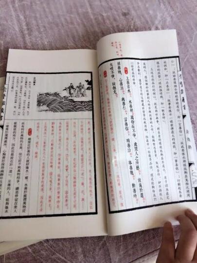 庄子(崇贤馆藏书 一函五册) 晒单图