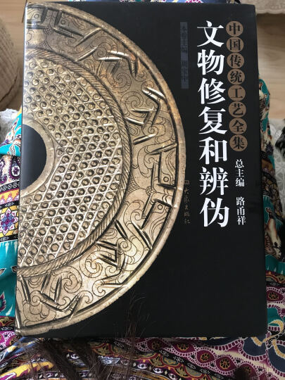 中国传统工艺全集:文物修复和辨伪 晒单图