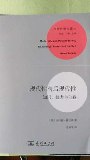 现代性研究译丛:现代性与后现代性·知识,权力与自我 晒单图