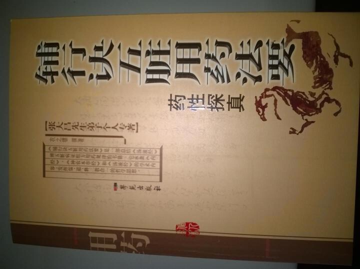 张大昌先生弟子个人专著:辅行诀五脏用药法要药性探真 晒单图