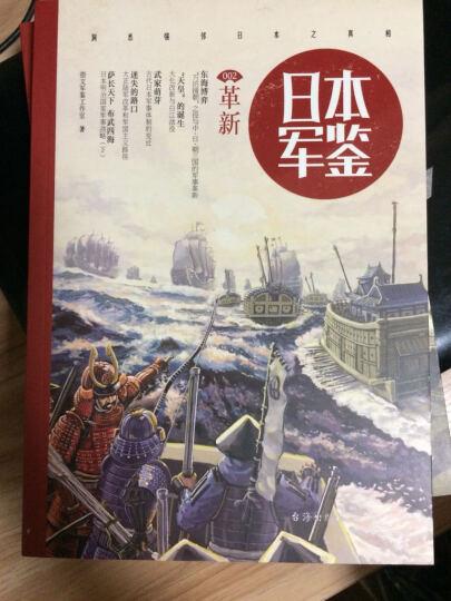 日本·军鉴002:革新 晒单图