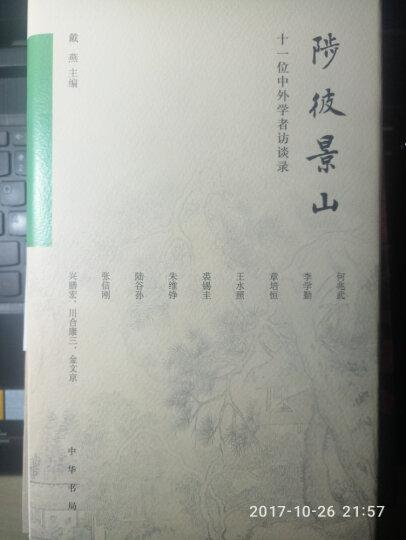 陟彼景山:十一位中外学者访谈录 晒单图
