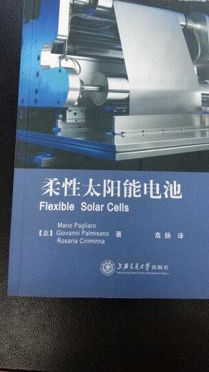 21世纪新能源新型太阳能电池译丛:柔性太阳能电池 晒单图