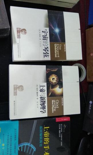 第一推动宇宙四部曲:黑洞与时间弯曲+宇宙的琴弦+宇宙的结构+时间简史(套装共4册) 晒单图