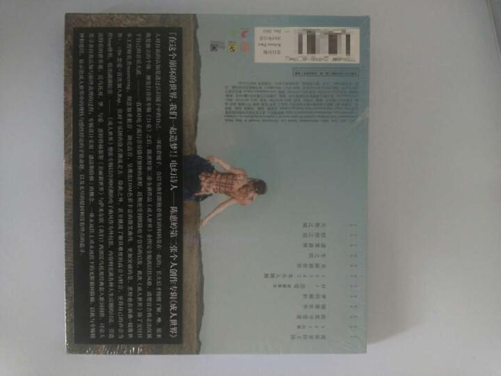 陈惠婷/成人世界(CD) 晒单图