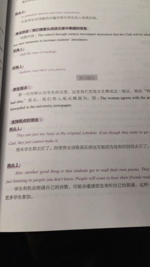 新托福核心语法—新航道英语学习丛书 晒单图