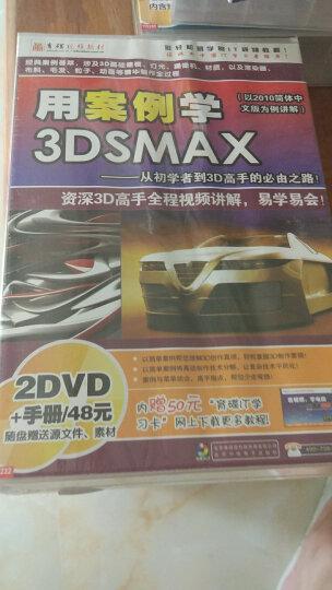 用案例学3DSMAX 2010(2DVD-ROM) 晒单图