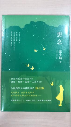 张小娴:想念(2015版) 晒单图