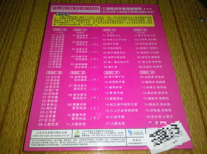 IQ精灵系列国学宝典(4VCD) 晒单图