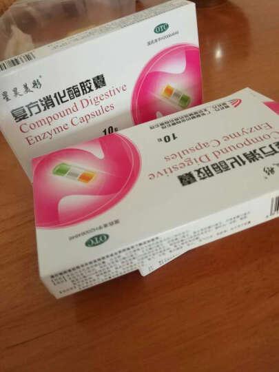 星昊美彤 复方消化酶胶囊 10s  胆结石胆囊炎者 消化不良  餐后腹胀 恶心 药品 1盒装 晒单图