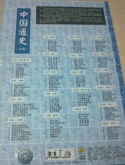 中国通史(全集)(20CD) 晒单图