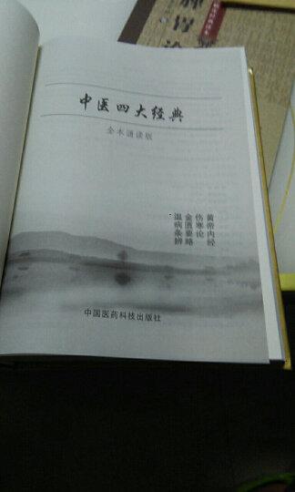 中医四大经典(全本诵读版) 晒单图