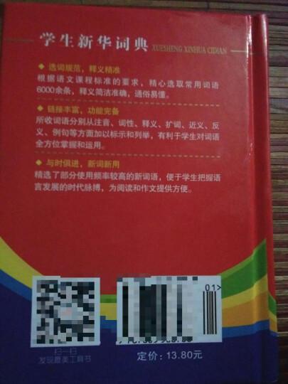 正版包邮新编学生新华词典 新版 1-3-6年级实用工具书现代汉语成语词典字典多功能字典 晒单图