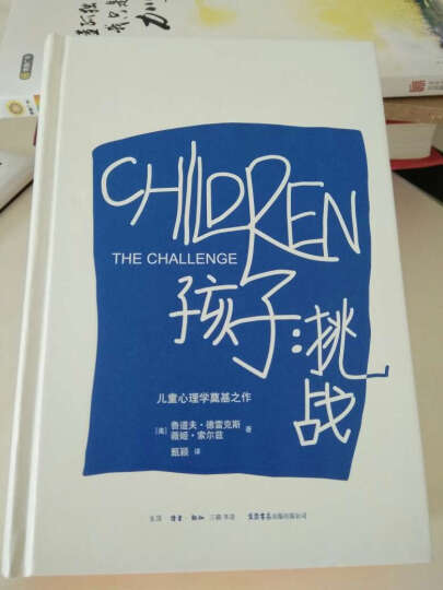 知育书:孩子与时间 晒单图