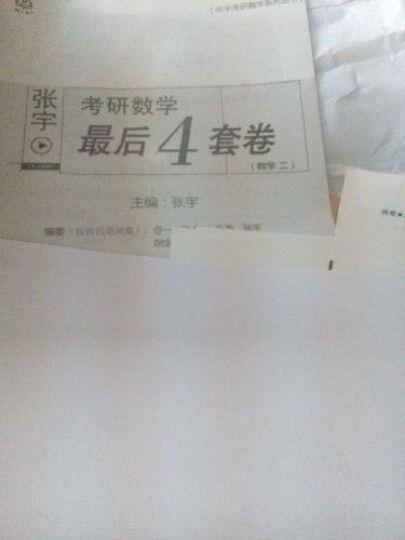 2015张宇考研数学最后4套卷(数学二) 晒单图