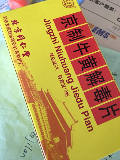 同仁堂 银翘解毒片0.55g*40片 疏风解表清热解毒  北京同仁堂 晒单图