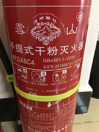 东方永安 雪山手提式ABC干粉灭火器1kg2kg3kg4公斤5kg8kg35kg颜色分类选 8kg*2特厚 0.8可装两具8公斤灭火器 晒单图