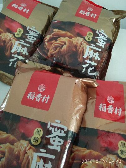 稻香村 特色糕点 休闲点心 零食饼干 蜜麻花(黑糖)260g 晒单图