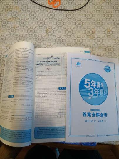 高中语文 必修4 RJ(人教版)高中同步新课标 5年高考3年模拟(2017) 晒单图