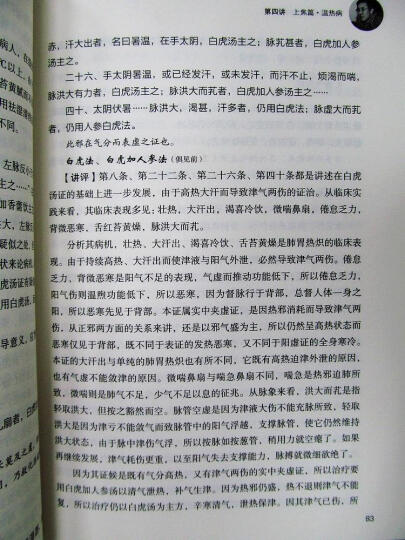 中医师承学堂:《温病条辨》通俗讲话 晒单图