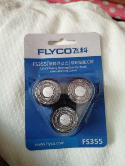 飞科(FLYCO)FS355刀网 适合FS358、FS359、FS355、FS356产品 晒单图