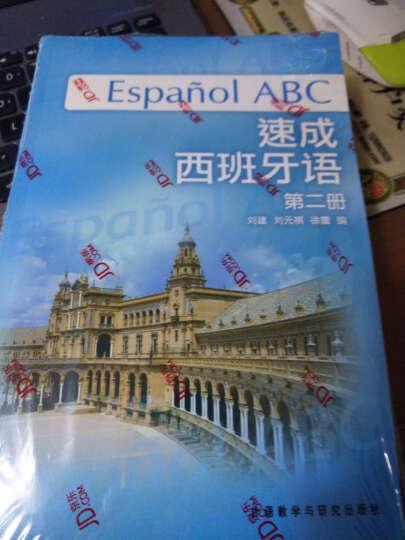 速成西班牙语(第2册)(附光盘) 晒单图