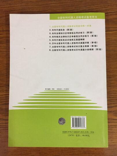 全国专利代理人资格考试备考用书:全国专利代理人资格考试考前冲刺一本通 晒单图