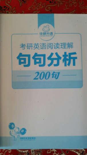 2018考研英语完形填空100篇/华研外语 晒单图