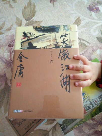 (新修彩图精装版)金庸作品集(28-31)-笑傲江湖(套装全四册) 晒单图
