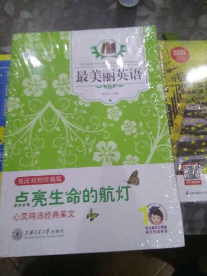 影响你一生的双语枕边读物(京东套装共3册) 晒单图