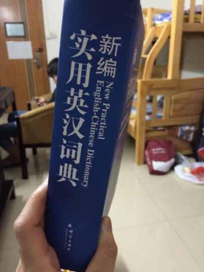 新东方·2015新编实用英汉词典(2014年11月修订版) 晒单图