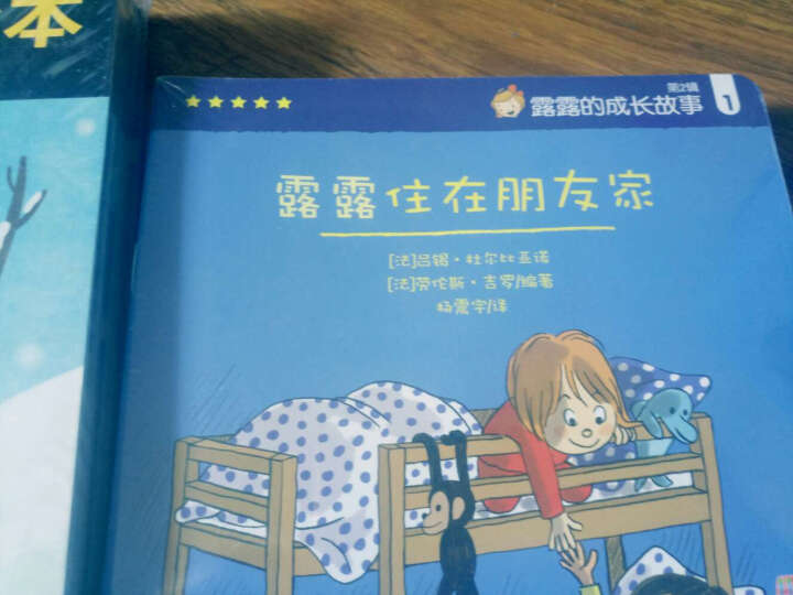 儿童安全百科 危难之光(精编版)/皮皮鲁送你100条命 晒单图